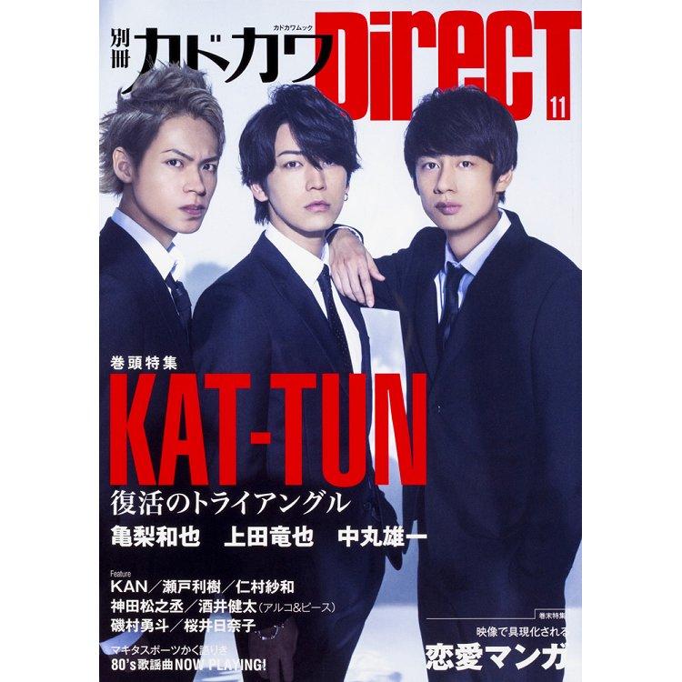 別冊角川-DirecT Vol.11