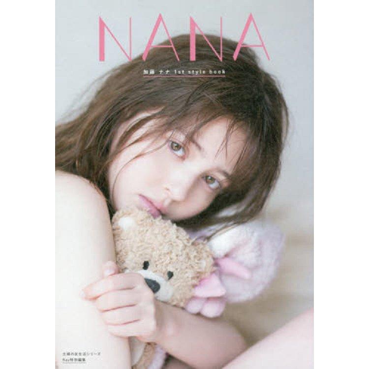 加藤娜娜第一本寫真集-NANA