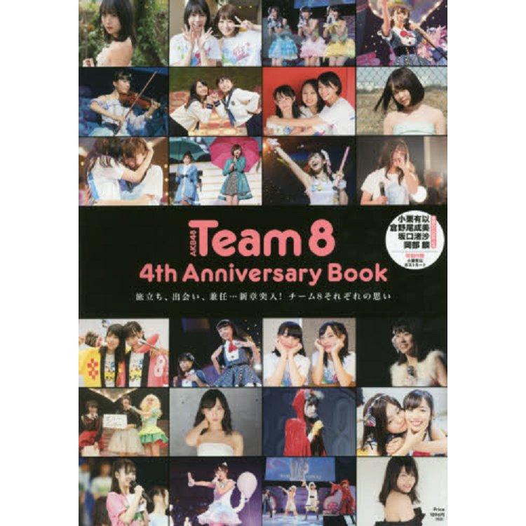 AKB48 Team8 4週年紀念特刊