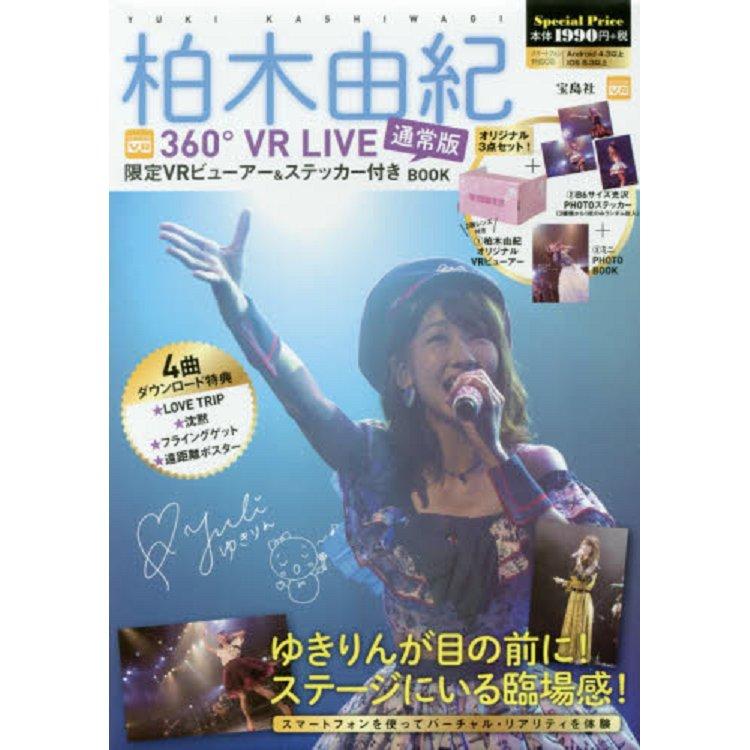 柏木由紀 360度VR LIVE通常版附VR眼鏡. 迷你寫真書.貼紙