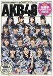 AKB48總選舉公式寫真書 2018年版