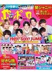 POPOLO 7月號2018附Hey! Say! JUMP/King&Prince海報