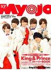 Myojo 7月號2018 隨身攜帶版附King&Prince/HiHi Jets海報.卡片