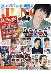 JUNON 7月號2018附山崎賢人海報
