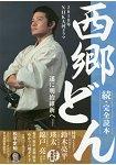 2018年度NHK大河劇「西鄉殿」完全讀本 續篇