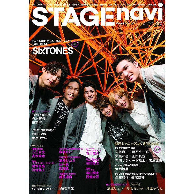 STAGE navi Vol.21(2018年度)