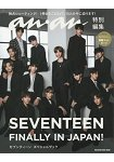 SEVENTEEN SPECIAL BOOK-SEVENTEEN FINALLY IN JAPAN! 保存版