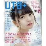 UTB+ Vol.44附齋藤飛鳥/伊藤理理杏海報.乃木46寫真集