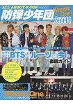 ALL ABOUT K-POP防彈少年團&Wanna one大百科 完全保存版附海報