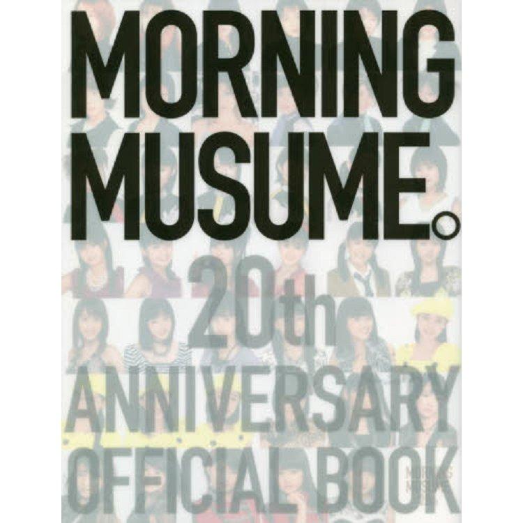 早安少女組。20週年紀念公式書