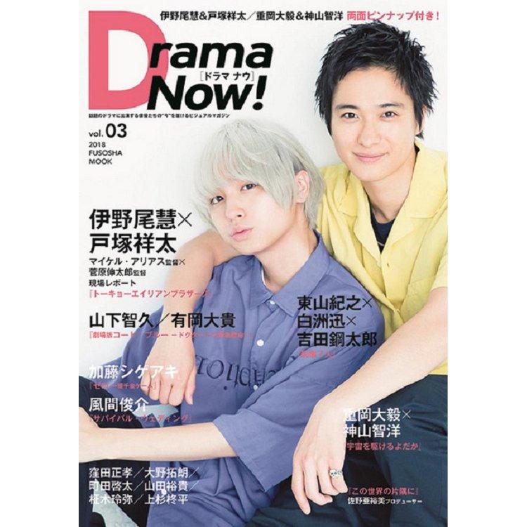 Drama Now! Vol.3