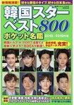 韓國明星列強800位 2018-2019年版 口袋版資料名鑑