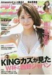 週刊PLAYBOY 7月16日/2018封面人物:傳谷英里香附DVD