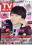 週刊 TV Guide 關東版 7月13日/2018封面人物:櫻井翔