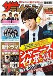 TV週刊 首都圈版 7月13日/2018封面人物:櫻井翔
