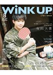 Wink up 8月號2018附有岡大貴/關西小傑尼斯海報等