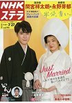 NHK STERA 電視週刊 關西版 7月27日/2018