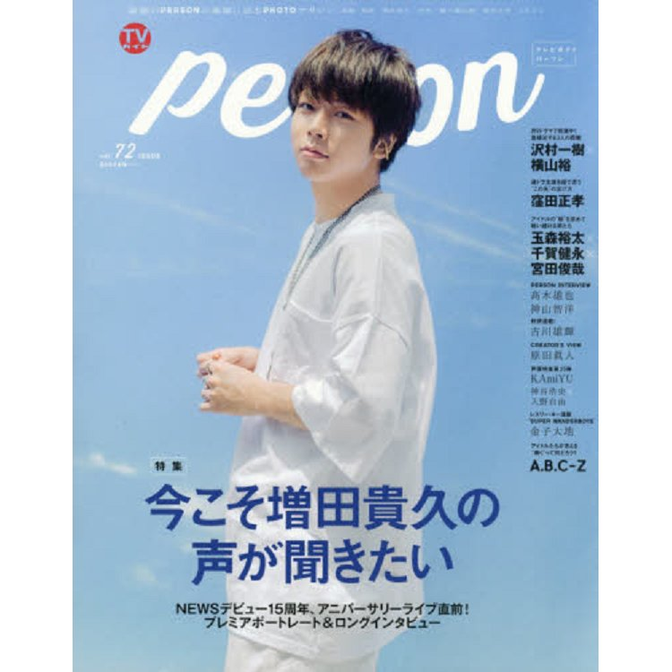 TV GUIDE PERSON Vol.72