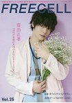 FREECELL Vol.25