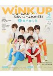 Wink up 9月號2018附Hey! Say! JUMP/Sexy Zone海報