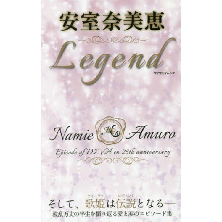 安室奈美惠-Legend 歌姬傳說
