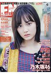 ENTAME娛樂情報誌 10月號2018附山下美月雙面海報