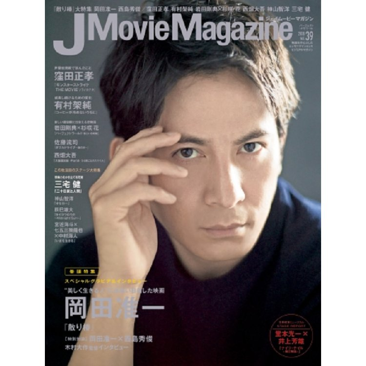 J Movie Magazine 電影娛樂寫真情報誌 Vol.39(2018年)