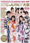 AKB48猜拳大會官方指南 2018年版
