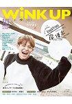 Wink up 10月號2018附NEWS/岸優太海報