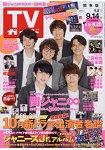 週刊 TV Guide 關東版 9月14日/2018 封面人物:關西傑尼斯8