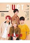 duet 10月號2018附海報