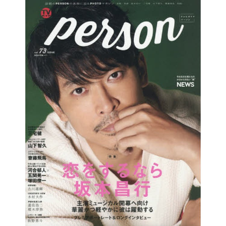 TV GUIDE person Vol.73