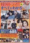韓劇完全指南 2019年版附DVD