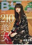 B.L.T. 11月號2018附齋藤飛鳥雙面海報.手帳