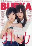 BUBKA娛樂情報誌 11月號2018附山本彩/太田夢莉.山本彩加海報