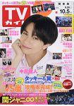 週刊 TV Guide 關東版 10月5日/2018 封面人物:中島健人