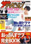 TV週刊 首都圈版 10月5日/2018 封面人物:中島健人
