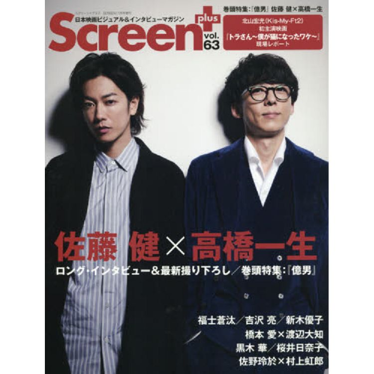 Screen+ Plus vol.63 11月號2018