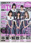 日經娛樂雜誌 11月號2018附乃木&#x5742 46/&#x68B6裕貴海報