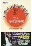 安室奈美惠 太陽的HEART BEAT 沖繩美少女的夢與青春 復刻新版