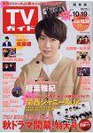 週刊 TV Guide 關東版 10月19日/2018 封面人物:相葉雅紀