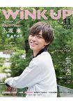 Wink up 11月號2018附海報