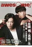 awesome! 人氣男星影視誌  Vol.28