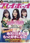 週刊PLAYBOY 10月29日/2018 封面人物:AKB48