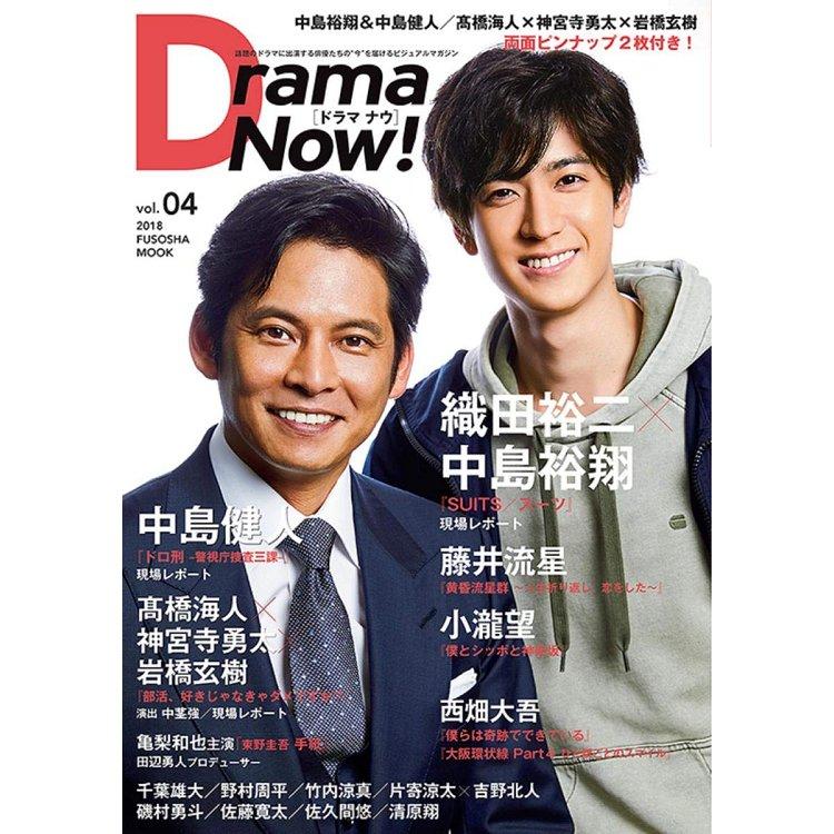 Drama Now! Vol.4