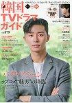 韓國電視劇情報指南 Vol.79