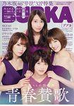 BUBKA娛樂情報誌 12月號2018附女子校四重奏/若月佑美海報