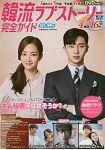 韓流愛情故事完全指南-甜蜜羈絆號附DVD