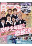 K-POP BEST IDOL 12月號2018附海報.卡片兩款