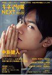 Cinema旬報 Vol.22 封面人物:中島健人附中島健人/平野紫耀海報